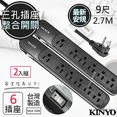 (2入)【KINYO】6呎2.7M 3P一開六插安全延長線(WLB-3169)台灣製新安規