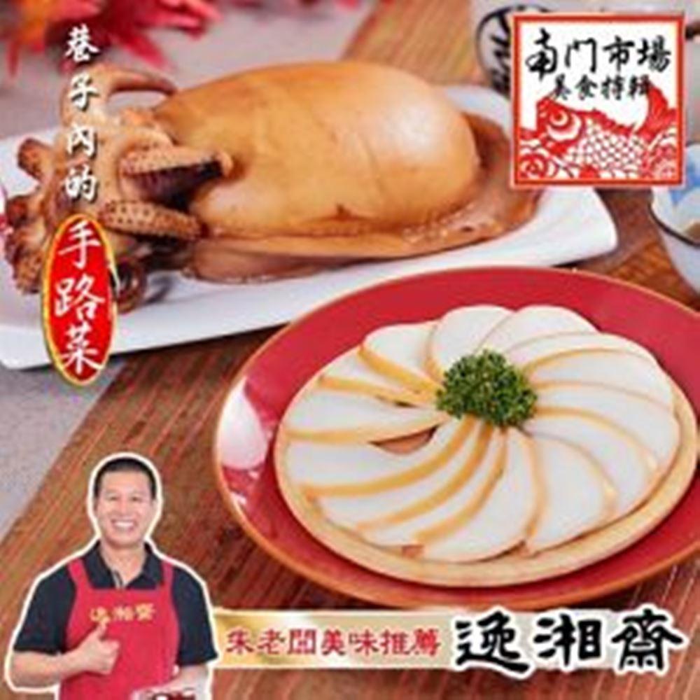 南門市場逸湘齋 滷墨魚(380g)