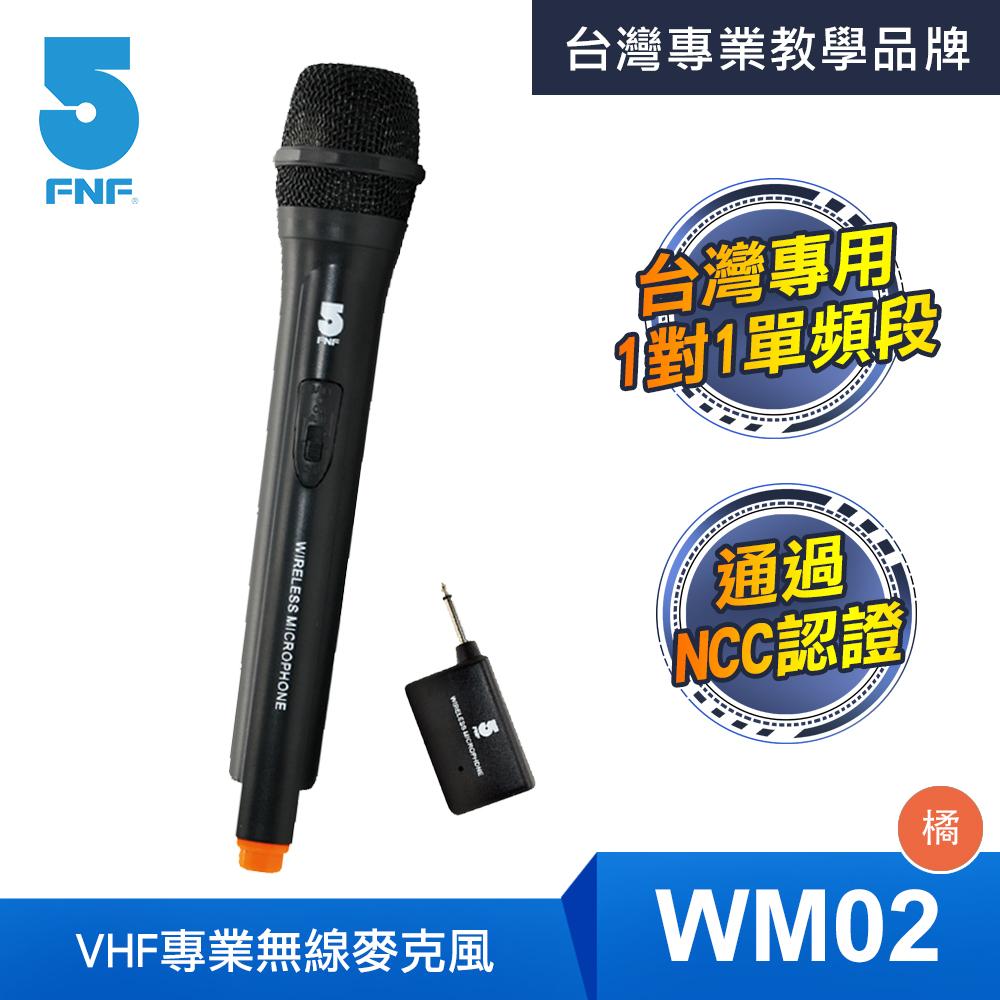 ifive 全新二代教學演講專用VHF無線麥克風(橘色)