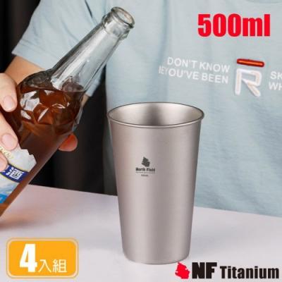 North Field 健康鈦-養生大師 500ml 超輕量安全無毒單層純鈦啤 酒杯子-4入組