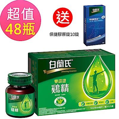 白蘭氏傳統雞精48瓶超值組-70g-瓶-x-6瓶