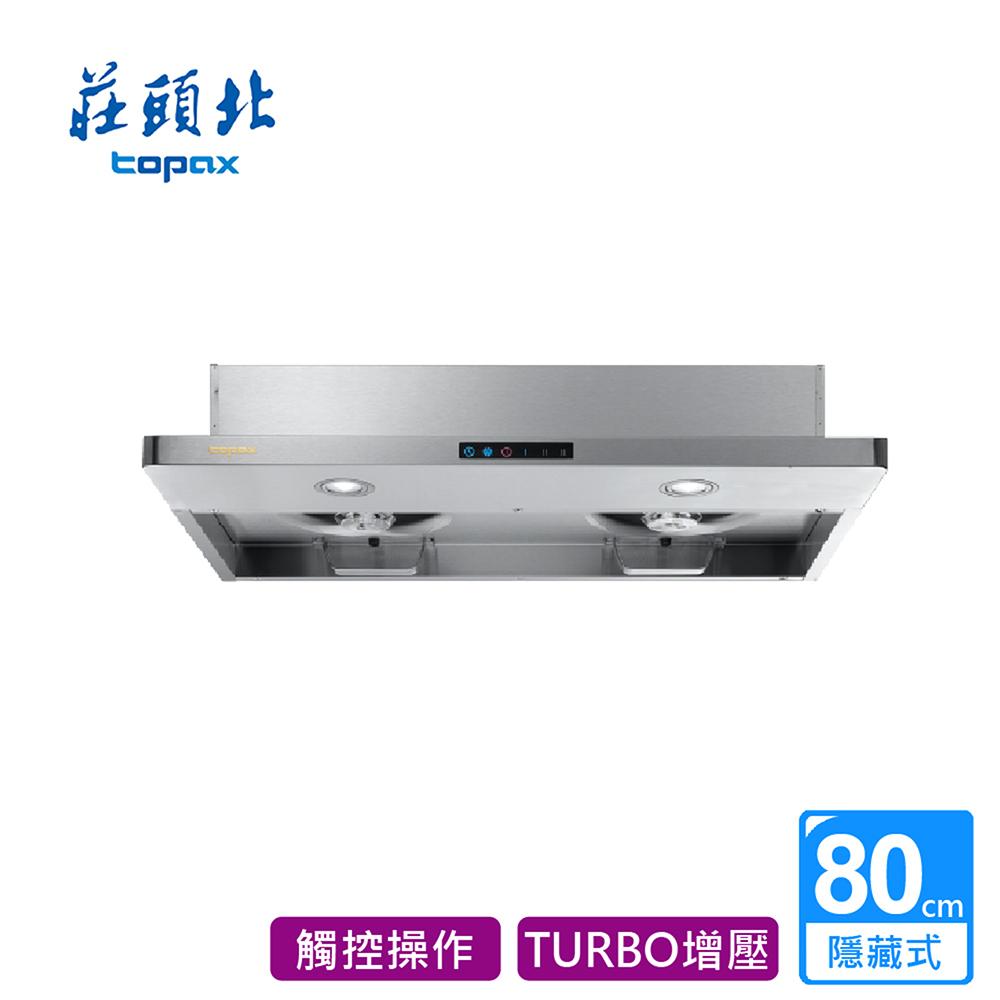 莊頭北_Turbo增壓排油煙機80CM_TR-5698SL (BA210035)