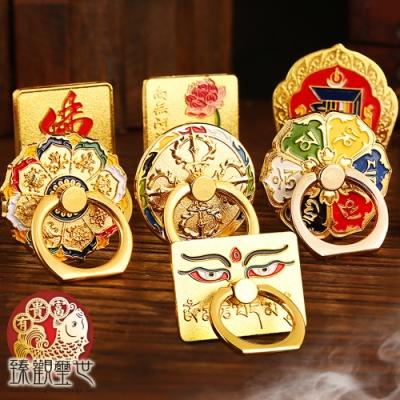 臻觀璽世 心手相印 純銅十相自在六字箴言開運手機環/手機支架