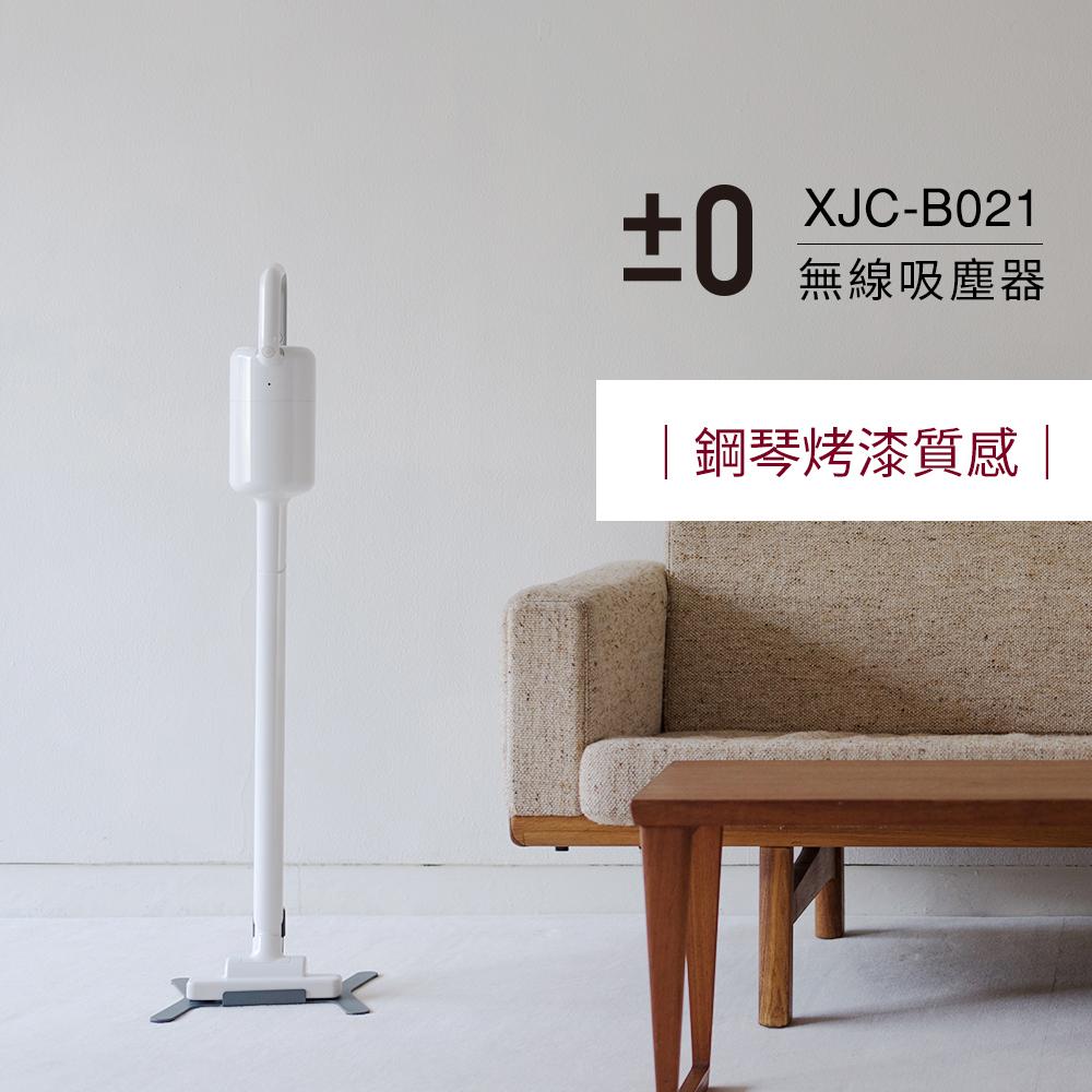 正負零±0 無線吸塵器 XJC-B021 (白色)