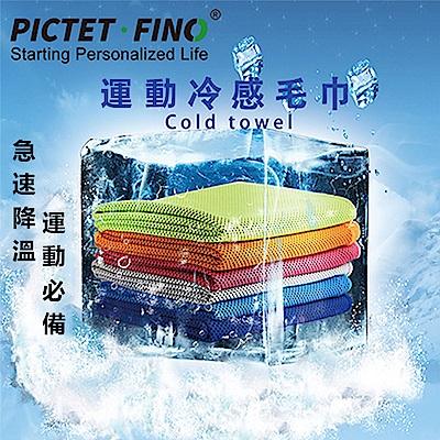 ROMIX 極速冰感酷涼巾 冰涼巾/領巾/頭巾 消暑降溫 運動毛巾 90cm加長版(附隨身罐)