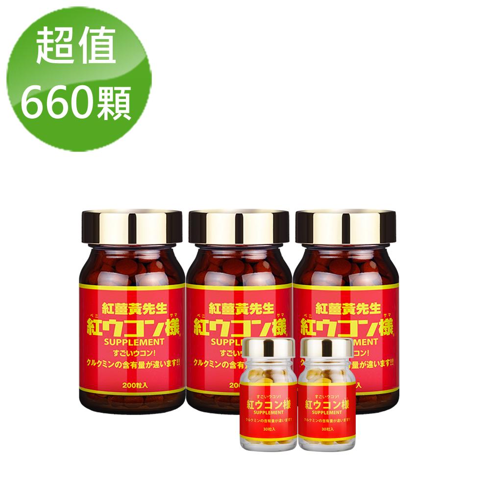 紅薑黃先生3大送2小-(共660顆)