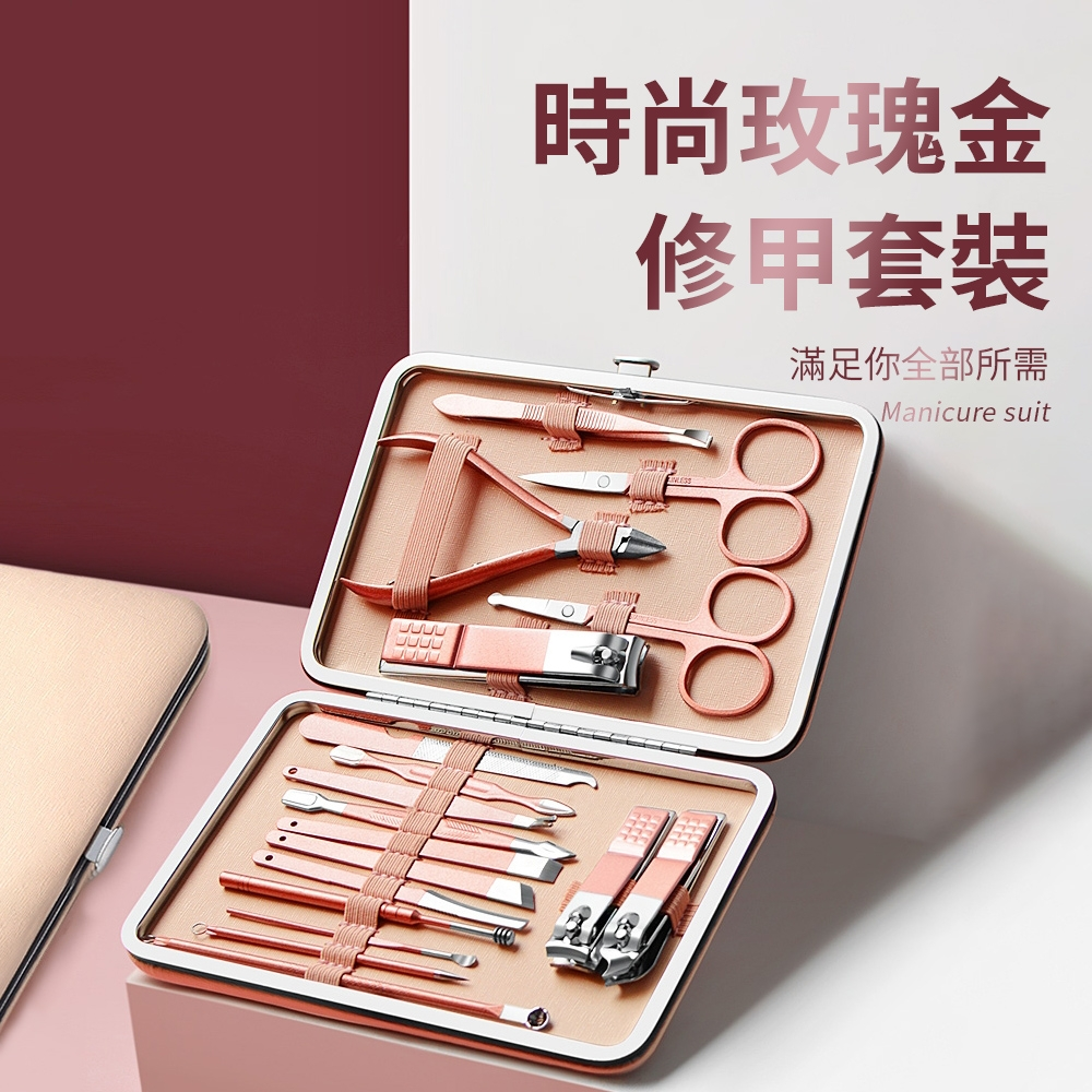 OMG 指甲修剪美容護理套組 指甲剪 死皮剪 專業美容修甲工具 7件組