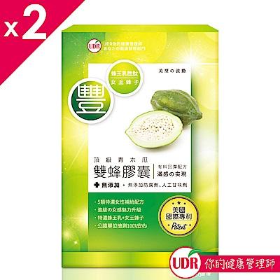 UDR頂級青木瓜雙蜂膠囊x2盒(30顆/盒)
