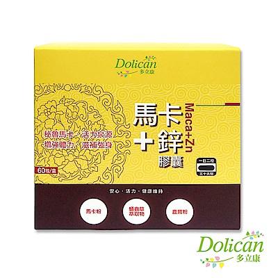 多立康 皇家馬卡+鋅膠囊(60 粒/盒)