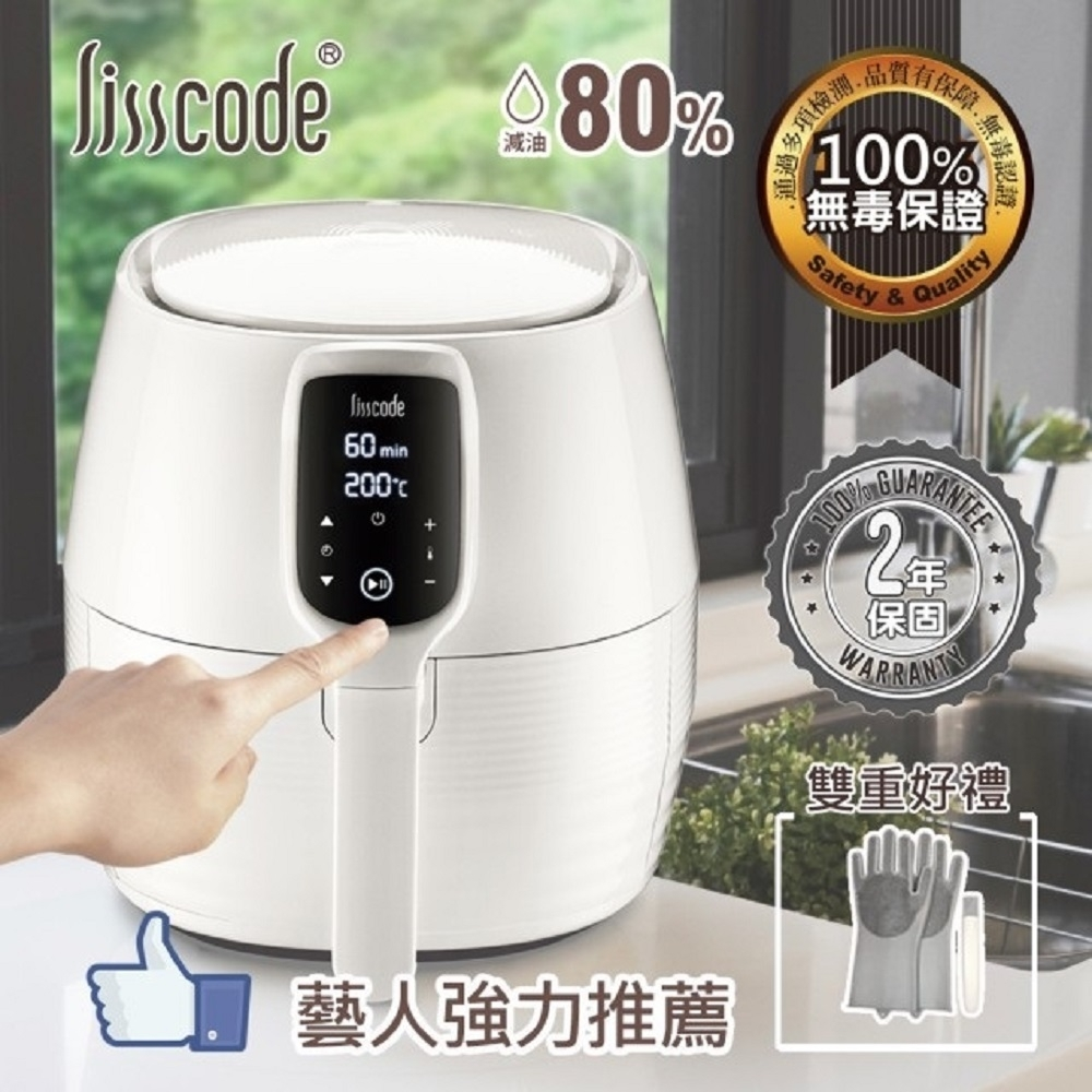 Lisscode  LC-001 白 4.5公升 大容量健康氣炸鍋