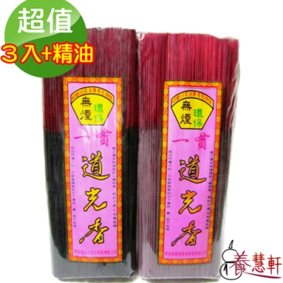 養慧軒 (一組 3包) 無煙環保香 線香(1尺,1斤裝) 送 濃縮檀香精油1瓶