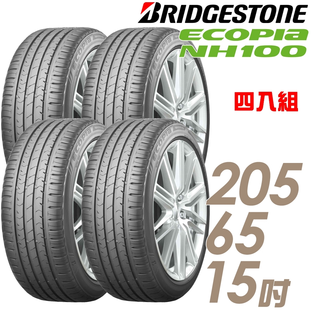 【BRIDGESTONE 普利司通】ECOPIA NH100 小資專用胎_四入組_205/65/15
