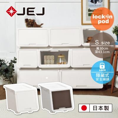 日本JEJ lockin Pod 樂收納安全鎖掀蓋整理箱 S號-兩入組