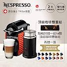 Nespresso 膠囊咖啡機 Pixie 紅 黑色奶泡機組合