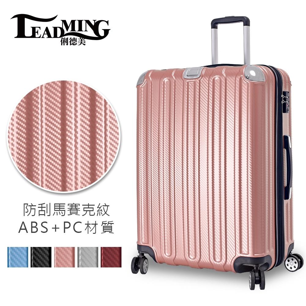 【Leadming】飄然欲仙24吋耐摔耐撞行李箱(多色可選)