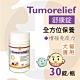 骨力勁-舒康錠Tumorelief 30錠/瓶 product thumbnail 1