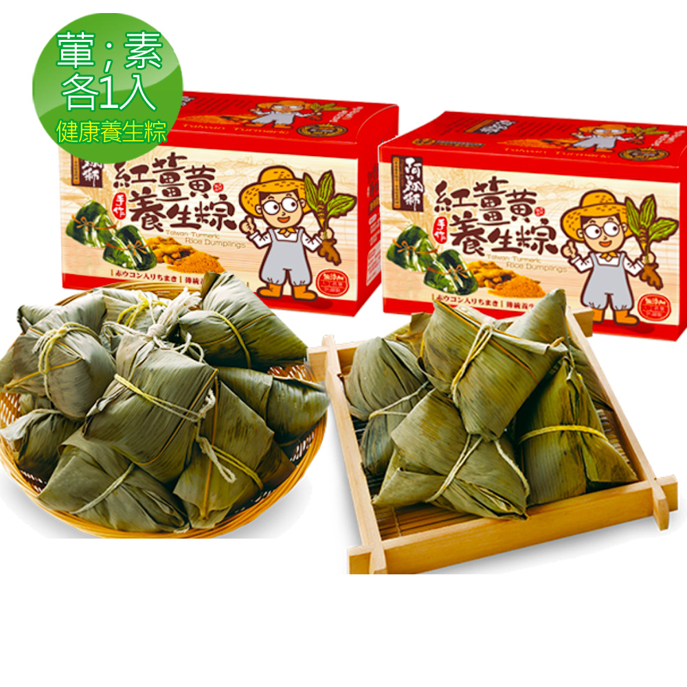 豐滿生技紅薑黃干貝相撲粽+素食養生粽各1盒組(端午限定)