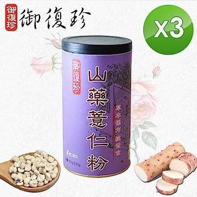 御復珍 山藥薏仁粉3罐組-無糖(500g)