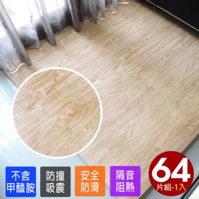 【Abuns】北歐淺色加厚大橡木紋62CM巧拼地墊-附贈邊條(64片裝-適用7坪)