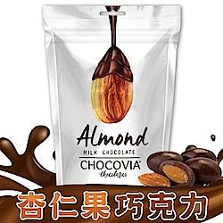 CHOCOVIA 杏仁果巧克力(120g)