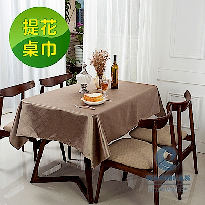 Washcan瓦士肯 輕奢提花桌巾 悠然-棕 138*180cm