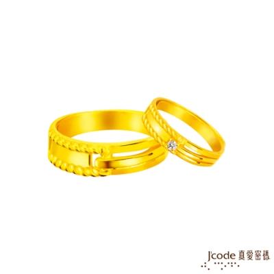 J code真愛密碼金飾 邂逅美好黃金成對戒指