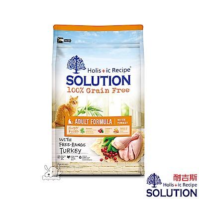 SOLUTION 耐吉斯 美國放養火雞 居家配方 無穀成貓糧 3kg 2包組