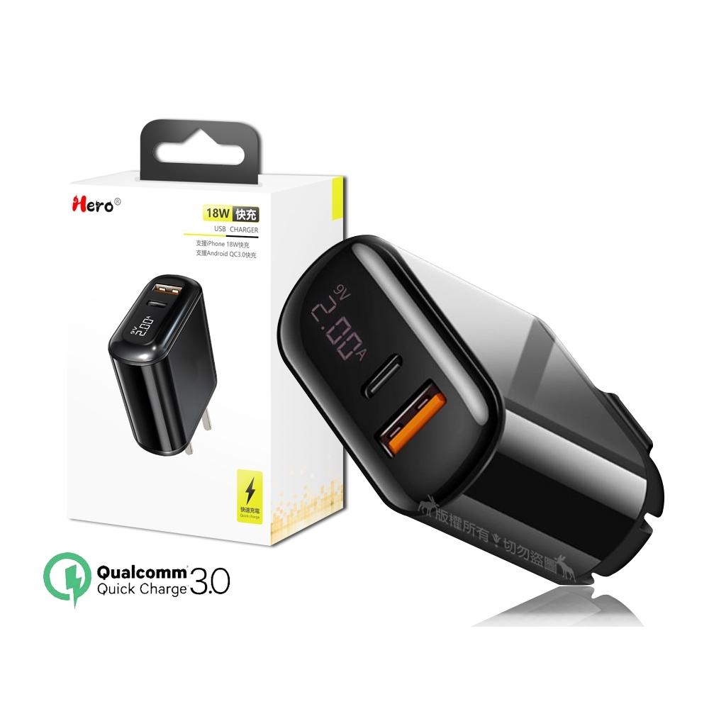 Hero iPhone/Android PD+QC3.0快充 18W數位顯示快充頭 閃充充電器