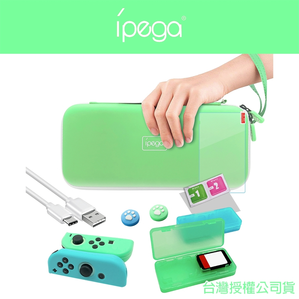 【iPega】任天堂switch副廠十二合一配件包(動物森友會配色版)