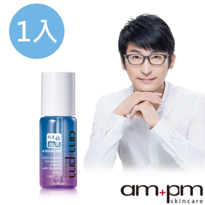 ampm 牛爾【任2件5折起】1000分子玻尿酸角鯊烷修護精華