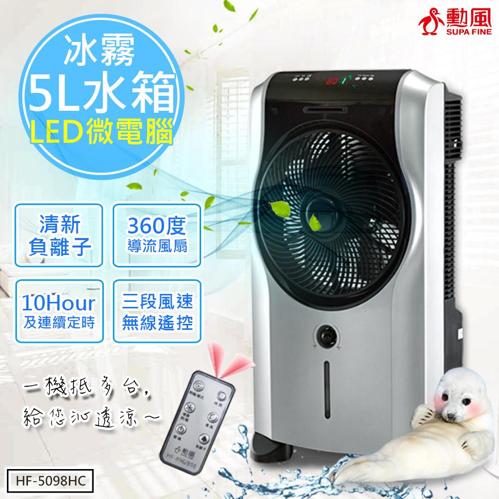 勳風 冰霧活氧降溫冰涼水冷氣冰霧扇 旗艦版(HF-5098HC)附冰晶罐