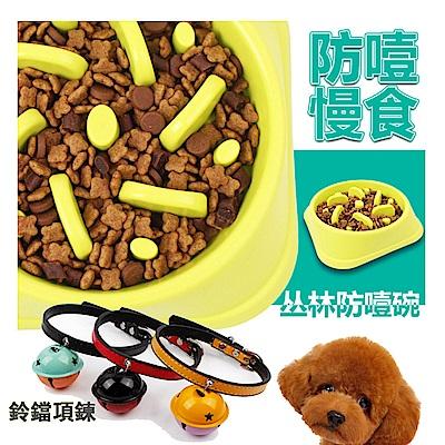 寵愛有家-方型防噎慢食寵物碗+鈴鐺項圈