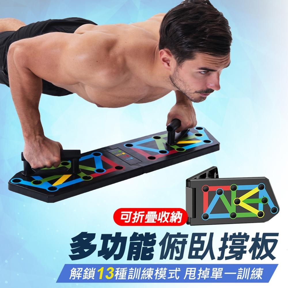 新款13功能 俯臥撐板健身器 可折疊式伏地挺身訓練器 多功能健身支架