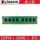 金士頓 Kingston DDR4 2666 8G 桌上型 記憶體 KVR26N19S6/8 product thumbnail 1