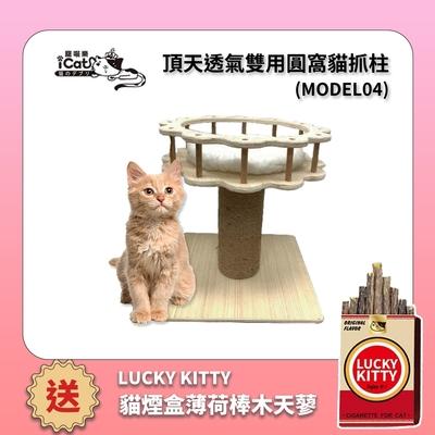 iCat 寵喵樂-頂天透氣雙用圓窩貓抓柱 (model04) (買就送iCat寵喵樂-LUCKY KITTY 貓煙盒薄荷棒木天蓼 40g*1盒)