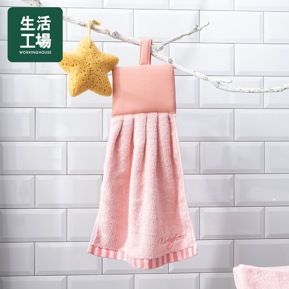 【品牌週全館8折起-生活工場】煦煦柔棉擦手巾-粉