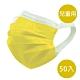 神煥 醫療口罩(未滅菌)兒童用-黃色(50入/盒) 專利可調式無痛耳帶 product thumbnail 1