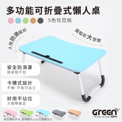 多功能折疊式懶人桌/折疊桌/和室桌(摺疊桌/追劇/露營)