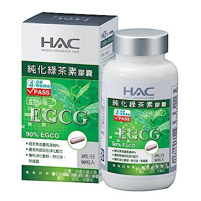 《HAC》純化綠茶素膠囊(90粒)