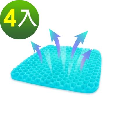夠意思 日本熱銷加厚型蜂巢冰涼坐墊 EG-001 (4入)