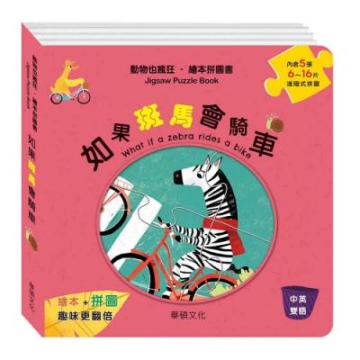 華碩文化 如果斑馬會騎車 (繪本拼圖書)