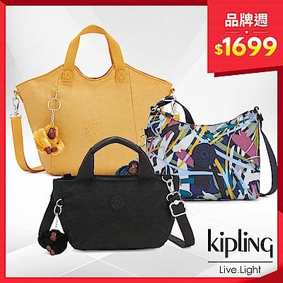 [限時搶]Kipling 氣質休閒百搭造型包(多款任選均一價)