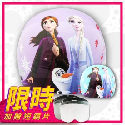 【S-MAO】正版卡通授權 冰雪奇緣02 兒童安全帽 雪帽(安全帽│機車│鏡片 E1)