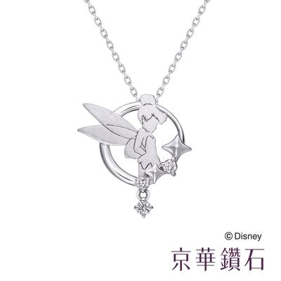 京華鑽石 迪士尼 奇妙仙子Tinker Bell 鑽石項鍊 10K 共0.03克拉