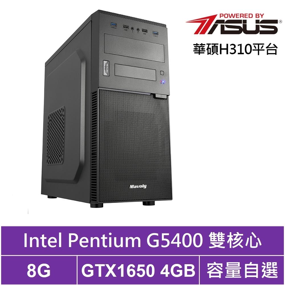 華碩H310平台[黑闇鋼甲]雙核GTX1650獨顯電腦