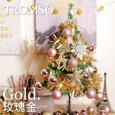 TROMSO 風格旅程60cm桌上型聖誕樹2呎/2尺 (含滿樹掛飾+贈送燈串)-玫瑰金