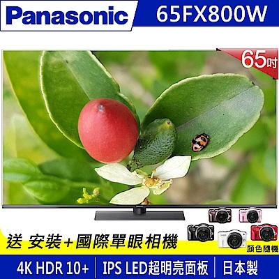 Panasonic國際 65型 日本製 4K連網液晶電視 TH-65FX800W