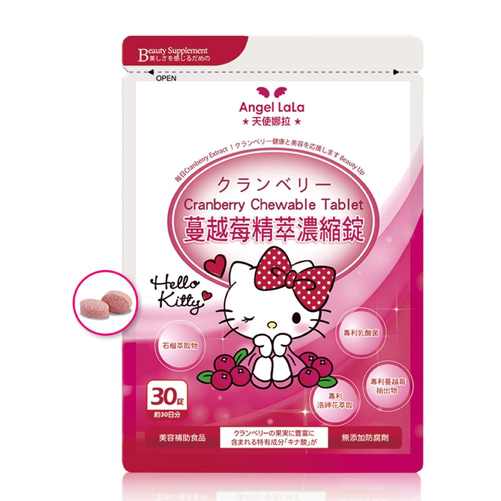 [時時樂限定]Angel LaLa天使娜拉 專利蔓越莓精粹濃縮錠KITTY限定版(30錠)