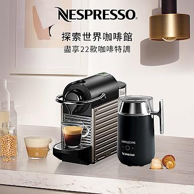 Nespresso 膠囊咖啡機 Pixie 咖啡機 Barista咖啡大師調理機 組合(Pixie 2色可選)