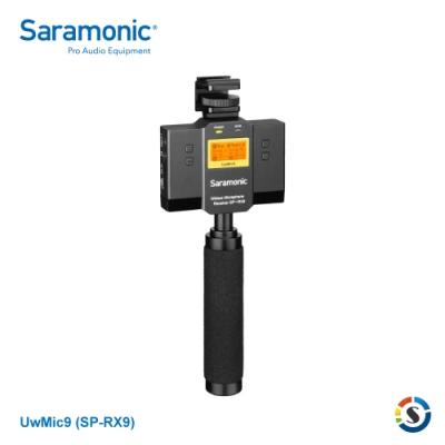 Saramonic楓笛 UwMic9 (SP-RX9) 無線麥克風混音接收器